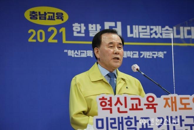2021 신년 기자회견 김지철 교육감 사진.jpg