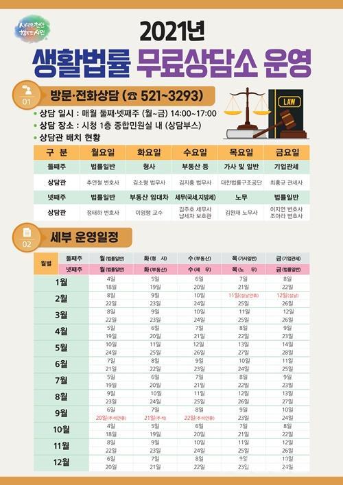 예산법무과(생활법률 무료상담소 운영일정 팸플릿).jpg