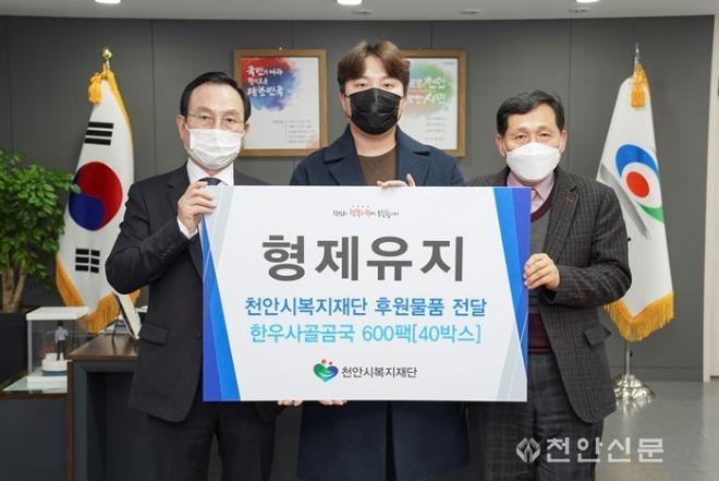 복지정책과(형제유지 한우사골곰국 기부).jpg