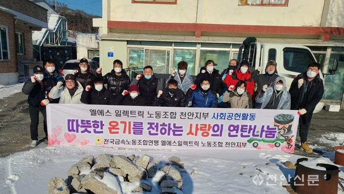 목천읍(LS일렉트릭노동조합 연탄 기부).jpg