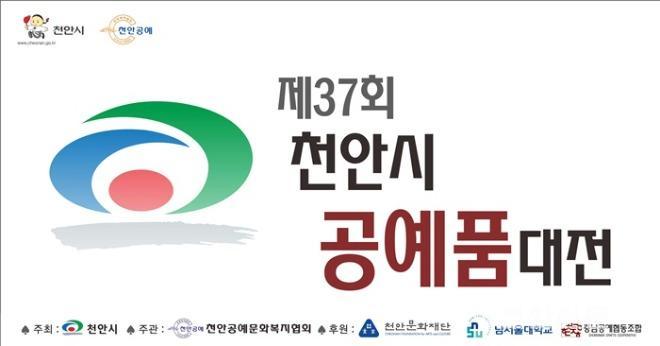 문화관광과(제37회 천안시 공예품 대전 포스터).jpg
